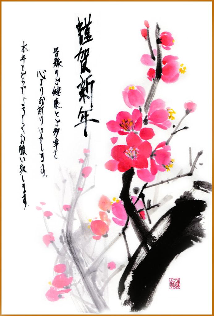 謹賀新年 梅 水墨画